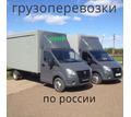 Квартирный переезд по России - Грузовые перевозки в Сочи