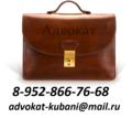Юридические услуги в Кореновске - Юридические услуги в Кореновске