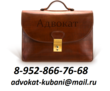 Арбитражный адвокат в Апшеронске и крае, фото — «Реклама Апшеронска»