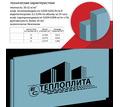 ЕС ТЕПЛОПЛИТА из экструдированного пенополистирола 585х1185мм (40мм) - Ремонт, отделка в Краснодаре