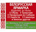 ярмарка Белорусско - Российских товаров - Продукты питания в Армавире