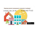 Перевод жилых помещений в нежилые и наоборот - Юридические услуги в Краснодаре