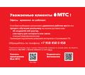 Мобильные Теле Системы - Продажа в Кубани
