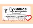 Услуги врача терапевта/кардиолога, фото — «Реклама Армавира»