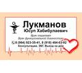 Услуги врача терапевта/кардиолога - Медицинские услуги в Кубани