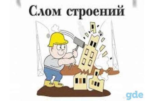 Вывоз мусора, Снос строений, Самосвалы, Грузчики. Армавир и Новокубанск., фото — «Реклама Армавира»
