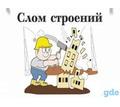 Вывоз мусора, Снос строений, Самосвалы, Грузчики. Армавир и Новокубанск. - Грузовые перевозки в Армавире