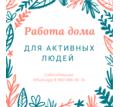 Консультант интернет магазина - Работа на дому в Славянске-на-Кубани