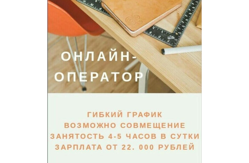 Оператор на дому. Удалённая работа, фото — «Реклама Краснодара»