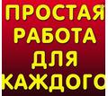 Администратор в новый проект. (Удалёнка) - Без опыта работы в Краснодаре