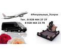 #Краснодар_Телефон_Морга . - Ритуальные услуги в Краснодаре