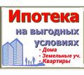 Помогу открыть ипотеку на Земельный уч\Дом\Квартиру - Услуги по недвижимости в Темрюке