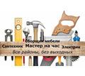 Сборка мебели муж на час сантехник электрик - Ателье, обувные мастерские, мелкий ремонт в Краснодаре