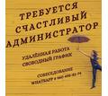 Требуется счастливый администратор - Работа на дому в Кубани