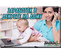 Менеджер в интернет-магазин на дому. - Работа на дому в Кубани