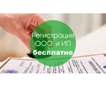 БЕСПЛАТНО_Открытие Вашего ИП (ООО) в г. Сочи !!!! - Юридические услуги в Сочи