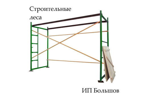 Продажа строительных лесов, фото — «Реклама Армавира»