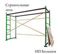 Леса строительные ЛРСП 40 в аренду - Строительные работы в Сочи