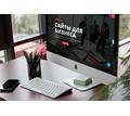 Создание сайтов и раскрутка соц сетей - Реклама, дизайн, web, seo в Сочи
