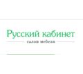 Салон мебели «Русский кабинет» - Столы / стулья в Кубани