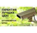 Монтаж видеонаблюдения, ремонт, настройка - Охрана, безопасность в Кубани