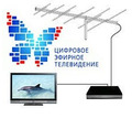 Эфирное цифровое тв установка, настройка - Спутниковое телевидение в Адлере