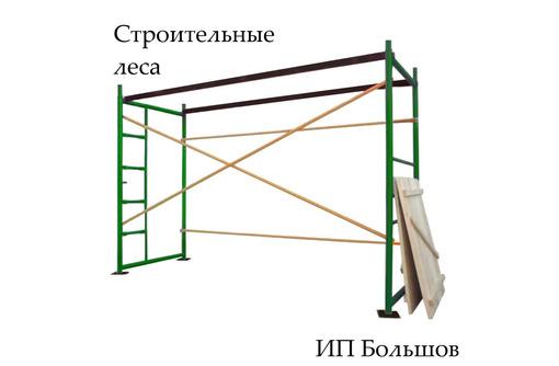 Прокат строительных лесов, фото — «Реклама Новокубанска»