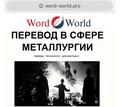 Технический перевод в области металлургии | Бюро переводов - Переводы, копирайтинг в Славянске-на-Кубани