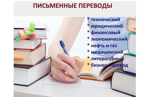 Письменный перевод текстов. Бюро переводов Мир Слов, фото — «Реклама Анапы»