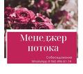 Требуется Менеджер потока - Работа на дому в Славянске-на-Кубани