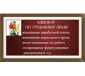 Адвокат по трудовому праву - Юридические услуги в Краснодаре
