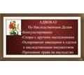 Адвокат по наследственному праву - Юридические услуги в Краснодаре