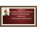 Адвокат по земельному праву - Юридические услуги в Краснодаре