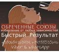 Обряды на укрепление Здоровья - Нетрадиционная медицина в Сочи