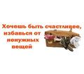 Принимаем и выдаём всем нуждающимся б7у вещи - Одежда, обувь в Кубани