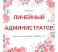 Линейный администратор - Менеджеры по продажам, сбыт, опт в Белореченске