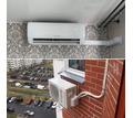 Установка(монтаж) сплит систем(кондиционеров) - Кондиционеры, вентиляция в Новороссийске