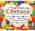 """Сеть центров детского развития """"Сёмушка"""" приглашает на работу - Образование / воспитание в Кубани"""