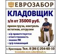 требуется КЛАДОВЩИК; - Логистика, склад, закупки, ВЭД в Краснодаре