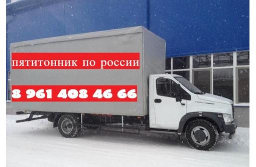 Квартирные переезды из Белореченска по России, фото — «Реклама Белореченска»