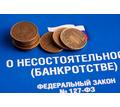 «Антикризисное управление» - Курсы учебные в Краснодаре