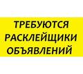 Расклейщик объявлений в городе Краснодаре - Работа для студентов в Краснодаре