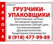 Вакансия грузчик-упаковщик, фото — «Реклама Армавира»