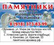 Изготовление и установка памятников, фото — «Реклама Армавира»