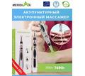 Акупунктурный электронный массажер Меридиан - Товары для здоровья и красоты в Краснодаре