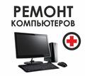 ремонт компьютеров, ноутбуков, сотовых - Компьютерные услуги в Усть-Лабинске