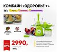 Комбайн «Здоровье +» - Посуда в Краснодаре