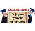 Помощь в выполнении чертежей в Краснодаре - ВУЗы, колледжи, лицеи в Краснодаре
