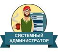 Системный Администратор - ИТ, компьютеры, интернет, связь в Краснодаре