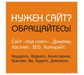 Создание сайта для вашего бизнеса - Реклама, дизайн, web, seo в Кубани